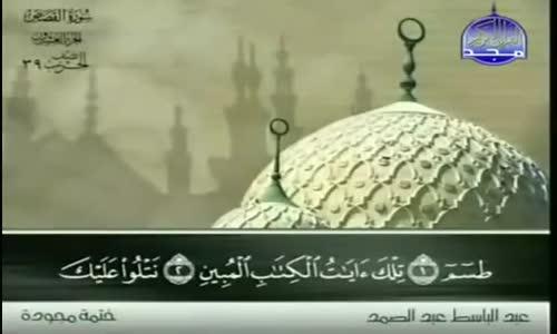 28. سورة القَصص - عبد الباسط عبد الصمد - تجويد