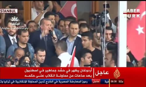 لقاء طيب اردوغان بالشعب التركي بعد الانقلاب