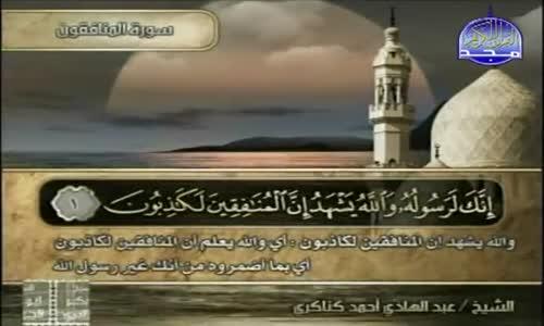 63. سورة المنافقون - القرآن الكريم كاملا (صوت صورة شرح)