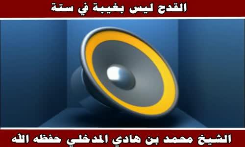 القدح ليس بغيبة في ستة -  الشيخ محمد بن هادي المدخلي حفظه الله