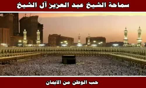 حب الوطن من الايمان - سماحة الشيخ عبد العزيز آل الشيخ