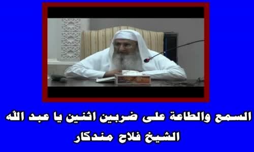 الشيخ فلاح مندكار السمع والطاعة على ضربين اثنين يا عبد الله