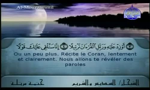 سورة المزمل بصوت الشيخ سعود الشريم
