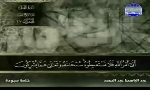16. سورة النحل - عبد الباسط عبد الصمد - تجويد