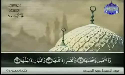 91 سورة الشمس   عبد الباسط عبد الصمد   تجويد