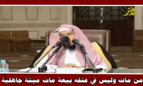 من مات وليس في عنقه بيعة مات ميتة جاهلية - الشيخ محمد بن فهد الفريح