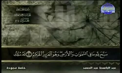 57. سورة الحديد - عبد الباسط عبد الصمد - تجويد