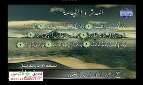 عبد الباسط عبد الصمد - سورة القيامة - المسجد الأموي دمشق  1954م_1373ه