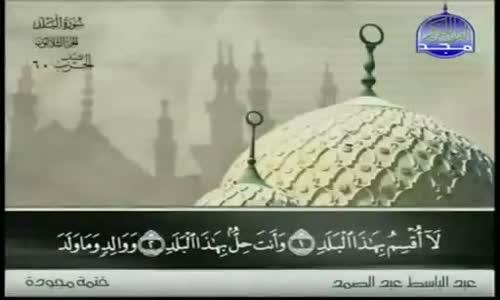 90 سورة البلد   عبد الباسط عبد الصمد   تجويد
