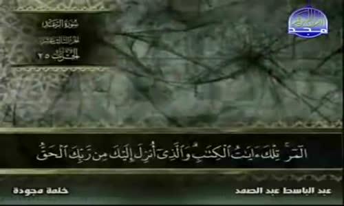 13. سورة الرعد - عبد الباسط عبد الصمد - تجويد