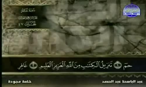 40. سورة غافر - عبد الباسط عبد الصمد - تجويد
