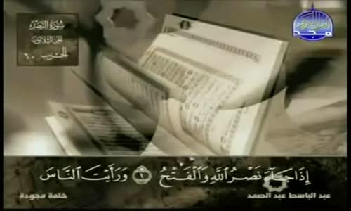 110. سورة النصر - عبد الباسط عبد الصمد - تجويد