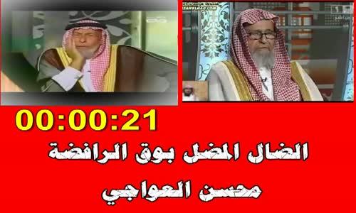 الضال المضل بوق الرافضة   محسن العواجي