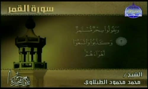 54. سورة القمر - القرآن الكريم كاملا (صوت صورة شرح)