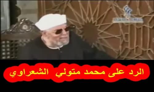 الرد على أخطاء  محمد متولي الشعراوي