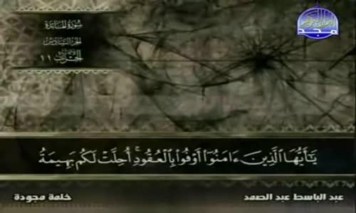 5. سورة المائدة - عبد الباسط عبد الصمد - تجويد