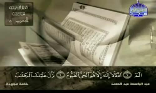 3. سورة آل عمران - عبد الباسط عبد الصمد - تجويد