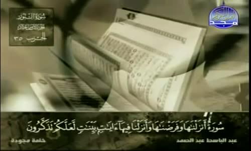 24. سورة النور - عبد الباسط عبد الصمد - تجويد