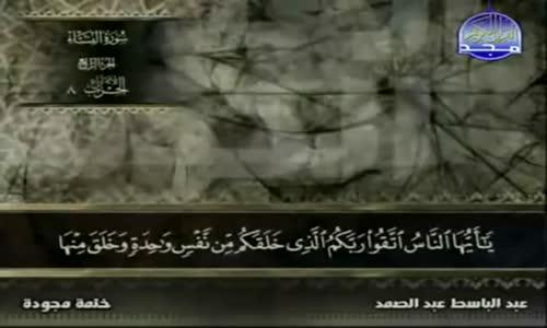 4. سورة النساء - عبد الباسط عبد الصمد - تجويد