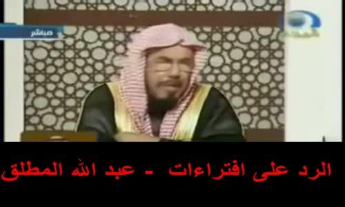 ردود بعض المشايخ على عبدالله المطلق. - جديد وهام جدا