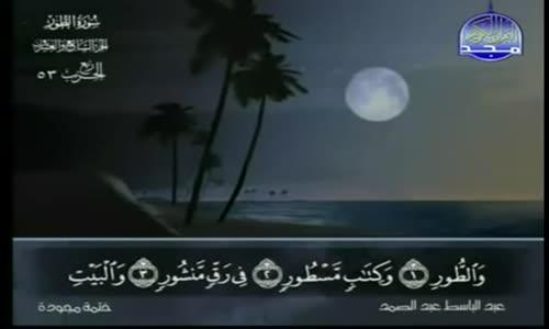 52. سورة الطور - عبد الباسط عبد الصمد - تجويد