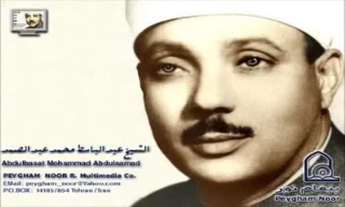 عبد الباسط عبد الصمد سورة البقرة تجويد   Surat Al Baqarah