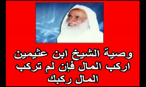 وصية الشيخ ابن عثيمين اركب المال