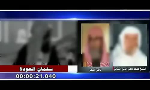 بيان حال سلمان العودة - الشيخ محمد ناصر الدين الألباني