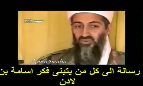 هل ابن لادن من الدعاة على أبواب جهنم