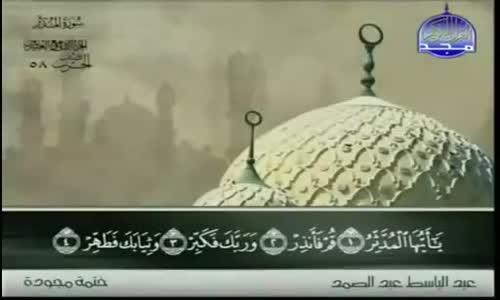 74. سورة المدثر - عبد الباسط عبد الصمد - تجويد