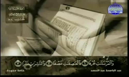 77. سورة المرسلات - عبد الباسط عبد الصمد - تجويد