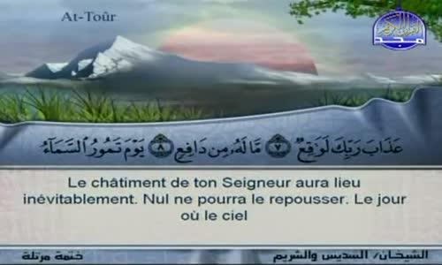 سورة الطور بتلاوة الشيخ سعود الشريم