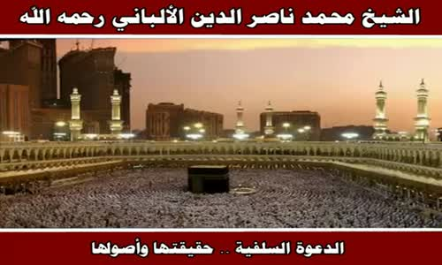 حقيقة الدعوة السلفية - الشيخ محمد ناصر الدين الألباني رحمه الله