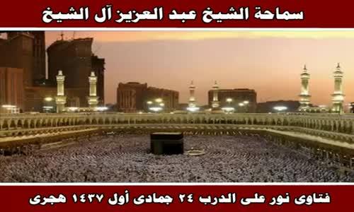 فتاوى نور على الدرب 24 جمادى أول 1437 هجرى - سماحة الشيخ عبد العزيز آل الشيخ