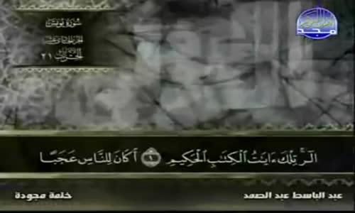 10. سورة يونس - عبد الباسط عبد الصمد - تجويد