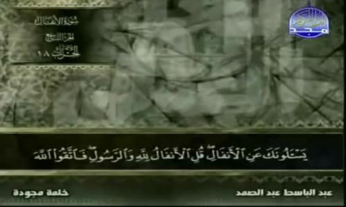 8. سورة الأنفال - عبد الباسط عبد الصمد - تجويد