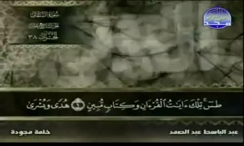 27. سورة النمل - عبد الباسط عبد الصمد - تجويد