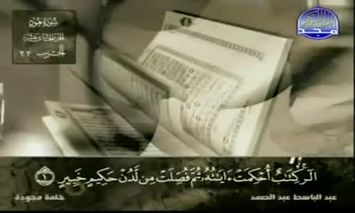 11. سورة هود - عبد الباسط عبد الصمد - تجويد