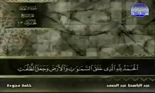6. سورة الأنعام - عبد الباسط عبد الصمد - تجويد