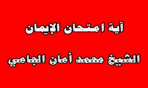 آية امتحان الإيمان  الشيخ محمد أمان الجامي رحمه الله