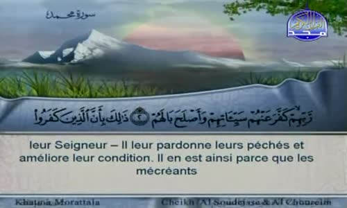 47. سورة محمد - القرآن الكريم كاملا (صوت صورة شرح)