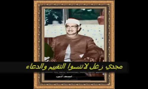 الشيخ المنشاوي جزء عم اروع ما يسمع الانسان على وجه الارض