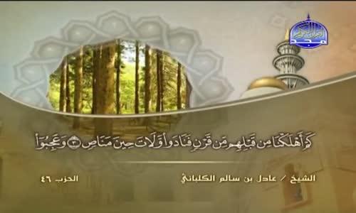 38. سورة ص - القرآن الكريم كاملا (صوت صورة شرح)