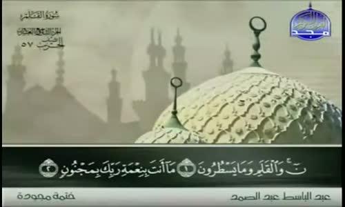 68. سورة القلم - عبد الباسط عبد الصمد - تجويد