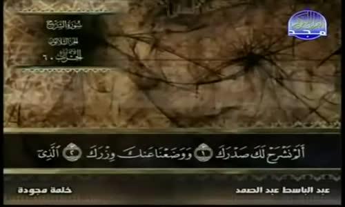 94. سورة الشرح - عبد الباسط عبد الصمد - تجويد