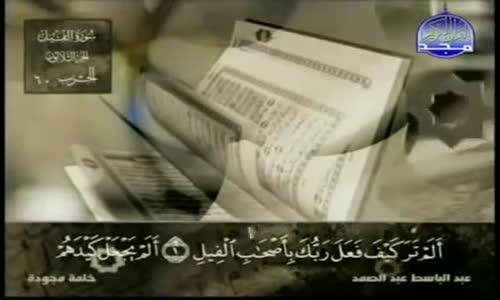105. سورة الفيل - عبد الباسط عبد الصمد - تجويد