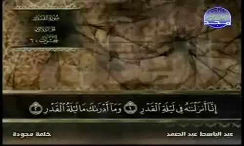 97 سورة القَدْر   عبد الباسط عبد الصمد   تجويد