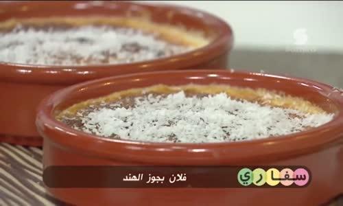 طاجين الفليفلة و الطماطم  سلطة مغربية  فلان بجوز الهند من برنامج سفاري الشاف حسنة من المغرب