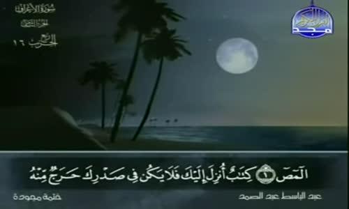 7. سورة الأعراف - عبد الباسط عبد الصمد - تجويد