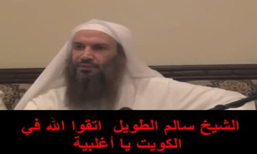 الشيخ سالم الطويل  اتقوا الله في الكويت يا أغلبية